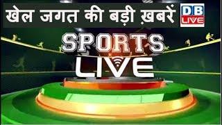 खेल जगत की बड़ी खबरें | Sports News Headlines | Latest News of Sports | DBLIVE |#SportsLive