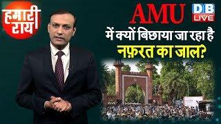 AMU में क्यों बिछाया जा रहा है नफ़रत का जाल?   Aligarh Muslim University   #HamariRai   #DBLIVE