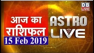 Aaj Ka Rashifal । 15 February 2019 । आज का राशिफल । Daily Rashifal । Dainik Rashifal today horoscope