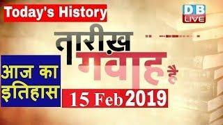 15 Feb 2019 | आज का इतिहास | Today History | Tareekh Gawah Hai | Current Affairs In Hindi | #DBLIVE