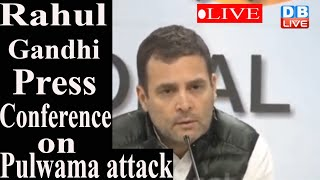 Rahul Gandhi Press Conference on Pulwama attack | #Watch | #DBLIVE