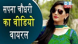 सपना चौधरी का Viral video | Sapna Choudhary copies Daya Ben | Sapna choudhary latest video