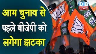 आम चुनाव से पहले BJP को लगेगा झटका | BJP छोड़ Congress में जाएंगे Kirti Azad |#DBLIVE