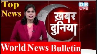 International News Bulletin| International News |International News Round-Up |Sarvamitra Surjan
