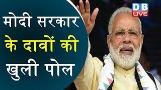Vande Bharat Express का हाल बेहाल | मोदी सरकार के दावों की खुली पोल | #DBLIVE