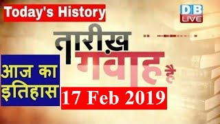 17 Feb 2019 | आज का इतिहास | Today History | Tareekh Gawah Hai | Current Affairs In Hindi | #DBLIVE