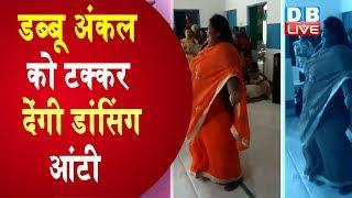 मिलिए Dancing Aunty से | Aunty dance | Aunty viral dance| Aankh Marey, Ranveer Singh