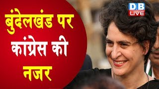 बुंदेलखंड पर Congress की नजर | दिल्ली में बुंदेलखंड के लोगों से मिलेंगीं प्रियंका |#DBLIVE
