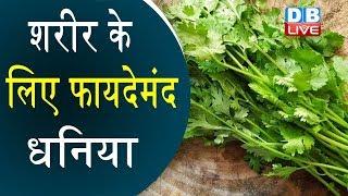 हरे धनिए के फ़ायदे | Health Benefits of Coriander in Hindi  | #HealthLive