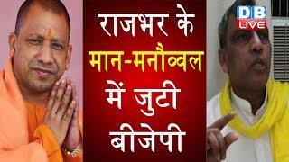 Om Prakash Rajbhar के मान-मनौव्वल में जुटी BJP | CM Yogi ने की राजभर से मुलाकात |#DBLIVE