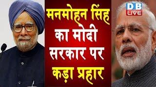 Manmohan Singh का मोदी सरकार पर कड़ा प्रहार | बेरोज़गारी को लेकर मनमोहन सिंह का वार | #DBLIVE