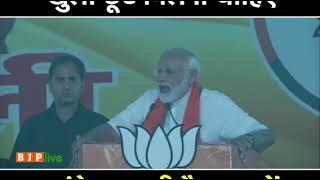 कांग्रेस कहती है कि देश के वीर जवानों को लाचार कर देना चाहिए: प्रधानमंत्री श्री नरेन्द्र मोदी
