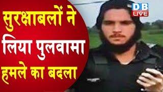 सुरक्षाबलों ने लिया Pulwama Attack का बदला   Pulwama का  Mastermind Encounter  में ढेर  #DBLIVE