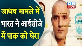 Kulbhushan Jadhav मामले में भारत ने आईसीजे में पाक को घेरा| Kulbhushan Jadhav latest news