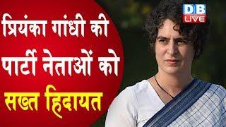 Priyanka Gandhi की पार्टी नेताओं को सख्त हिदायत|Priyanka Gandhi latest news | Priyanka Gandhi speech