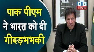 पाक पीएम ने भारत को दी गीदड़भभकी  |Imran Khan Speaks on Pulwama | Pulwama latest news