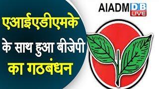 AIADMK के साथ हुआ BJP का गठबंधन | पीएमके भी गठबंधन में हुई शामिल | aiadmk bjp alliance 2019