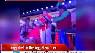 पुरी के तेलुगू वोटरों को रिझाने के लिए संबित पात्रा ने गाया गाना