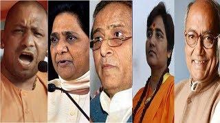 Election2019 देखिये नेताओं की बदजुबानी, ये Video, तय करेंगे लोकसभा चुनाव परिणाम | neta ka bayan