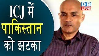 ICJ में पाकिस्तान को झटका | Kulbhushan Jadhav | kulbhushan jadhav news update