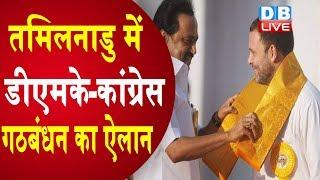 Tamil Nadu में DMK-Congress गठबंधन का ऐलान | DMK 30 और कांग्रेस 9 सीटों पर लड़ेगी चुनाव