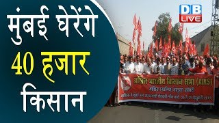 Mumbai घेरेंगे 40 हजार Farmer |40,000 Farmers Participate In Long March From Nashik To Mumbai
