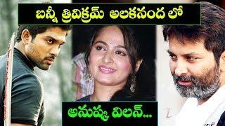 Alakananda movie update I Allu arjun I Trivikram I anushka I RECTVINDIA