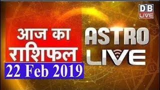 22  Feb 2019 | आज का राशिफल | Today Astrology | Today Rashifal in Hindi | #AstroLive | #DBLIVE
