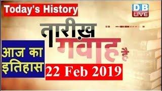 22 Feb 2019 | आज का इतिहास | Today History | Tareekh Gawah Hai | Current Affairs In Hindi | #DBLIVE