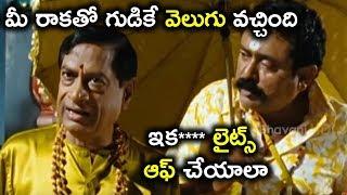 మీ రాకతో గుడికే వెలుగు వచ్చింది ఇక**** లైట్స్ ఆఫ్ చేయాలా - Telugu Movie scenes - Tanish, Anchal