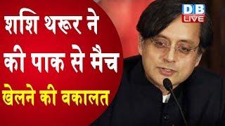 Shashi Tharoor  ने की पाक से मैच खेलने की वकालत   'मैच नहीं खेलना सरेंडर करने से भी बुरा होगा'  