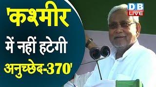 Kashmir में नहीं हटेगी अनुच्छेद-370 : Nitish| अनुच्छेद-370 पर हमारी BJP से राय अलग |#DBLIVE
