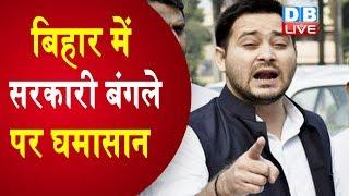 बिहार में सरकारी बंगले पर घमासान | Sushil Kumar Modi पर भड़के Tejashwi Yadav |#DBLIVE
