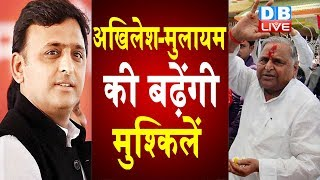 Akhilesh-Mulayam की बढ़ेंगी मुश्किलें   चुनाव से पहले फिर उठाया गया पुराना मामला  