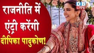 Politics में एंट्री करेंगी Deepika Padukone !  Deepika के खुलासे से Ranveer हैं हैरान !#DBLIVE