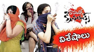 Romantic Criminals Movie Visheshalu || Bhavani HD Movies
