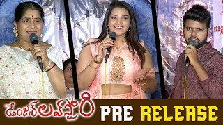 Danger Love Story Audio Launch | Danger Love Story New Telugu Movie 2018 | Khayyum Gaurav,Adia