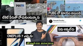Technews in telugu 332:pubg bug,tiktok investment, oneplus 7 launch date,ransomware attack,paytm