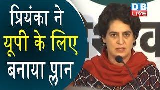 Priyanka Gandhi ने UP के लिए बनाया प्लान | UP में पिछड़ों पर Priyanka Gandhi की नज़र |#DBLIVE