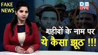Fake News Viral Video | kya Rahul Gandhi ke sath tha Pulwama ka aaropi? Priyanka Gandhi|#SocialMedia
