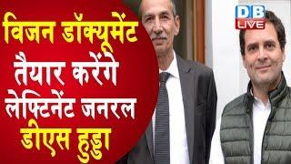Congress के लिए राष्ट्रीय सुरक्षा सबसे अहम : Rahul Gandhi | Rahul Gandhi latest news |#DBLIVE