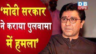 Modi सरकार ने कराया Pulwama में हमला'  Raj Thackeray ने Modi सरकार पर लगाए गंभीर आरोप  #DBLIVE