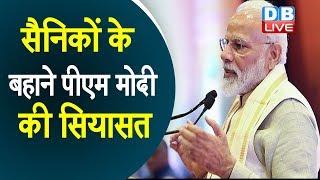 सैनिकों के बहाने PM Modi की सियासत | Congress पर लगाया सैनिकों से भेदभाव का आरोप |#DBLIVE