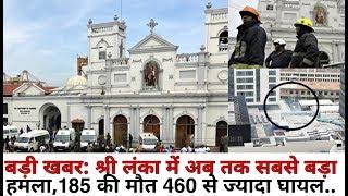 बड़ी खबर: श्री लंका में अब तक सबसे बड़ा हमला,185 की मौ'त 460 से ज्यादा घाय'ल...