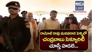 Chandrababu Naidu Security at Ramoji Rao Granddaughter Marriage | Top Telugu TV
