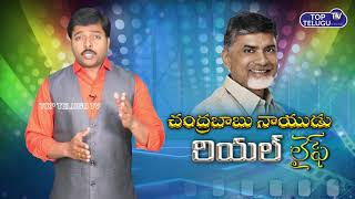 Nara Chandrababu Naidu Real Story | AP CM | #HappyBirthdayCBN | Top Telugu TV