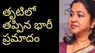 తృటిలో తప్పిన భారీ ప్రమాదం | Shocking News About Actress Radhika | Top Telugu TV