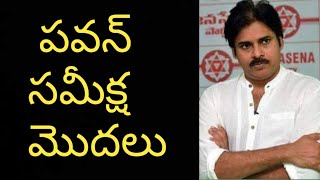పవన్ సమీక్ష మొదలు | Pawan Kalyan Review Meeting About AP 2019 Elections | Top Telugu TV