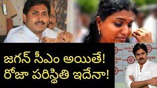 జగన్ సీఎం అయితే! రోజా పరిస్థితి ఇదేనా! | Latest News About Jagan And Roja | Top Telugu TV