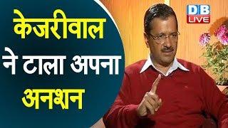 CM Kejriwal ने टाला अपना अनशन | India-Pak टेंशन का दिया हवाला |#DBLIVE